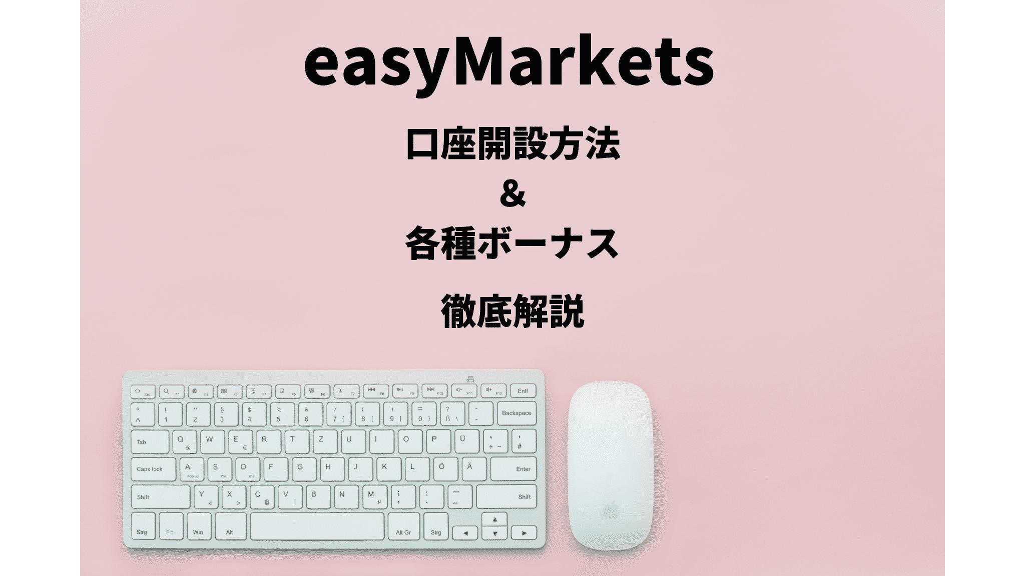 easyMarkertsの口座開設方法とボーナスについて徹底解説!