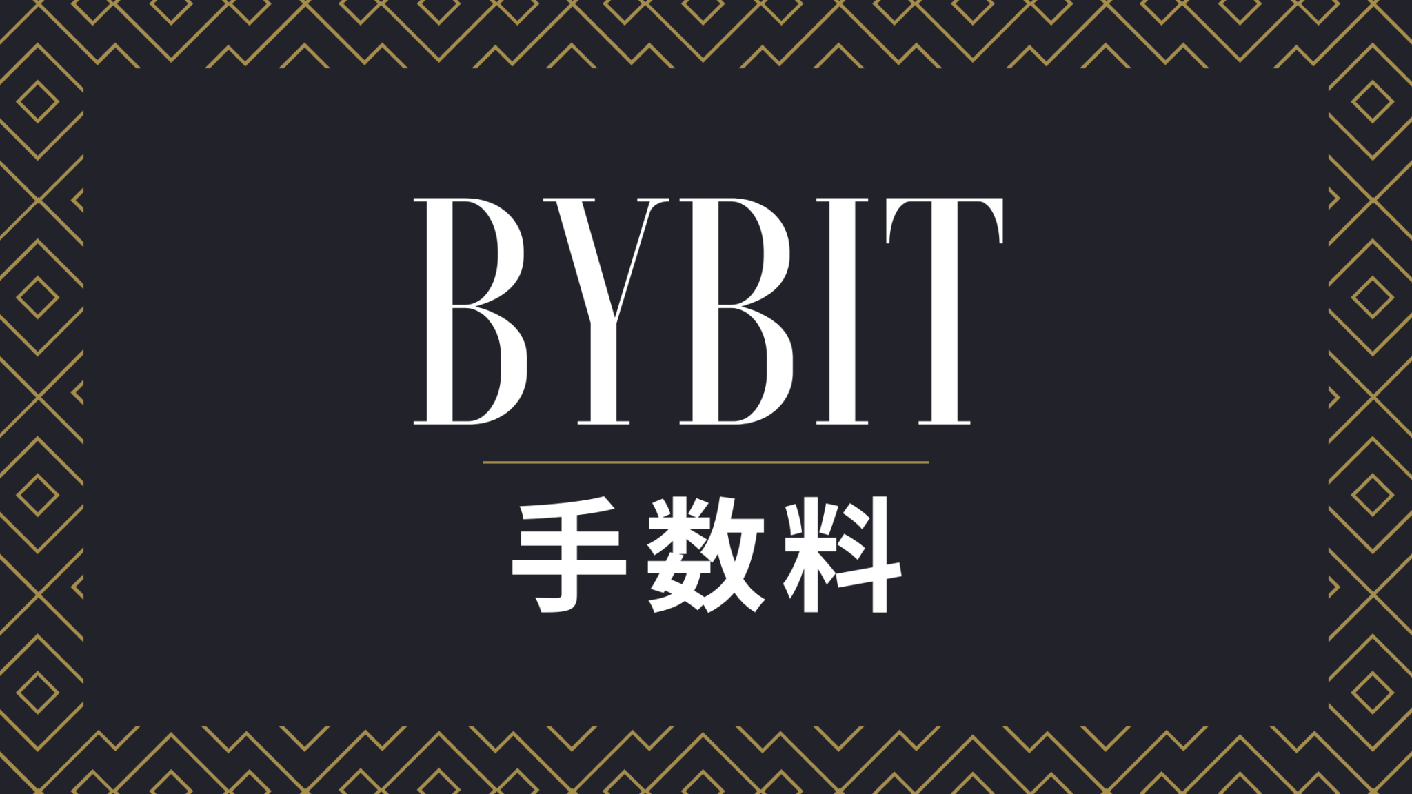 bybit(バイビット)の手数料について徹底検証!手数料で損しない方法