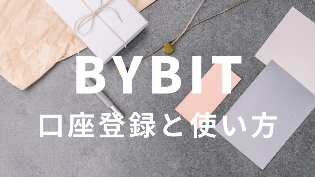 bybitのアカウント登録から使い方まで総力解説