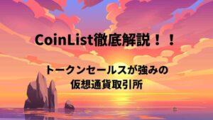 CoinList|信用・評判・特徴・キャンペーン・手数料・口座開設