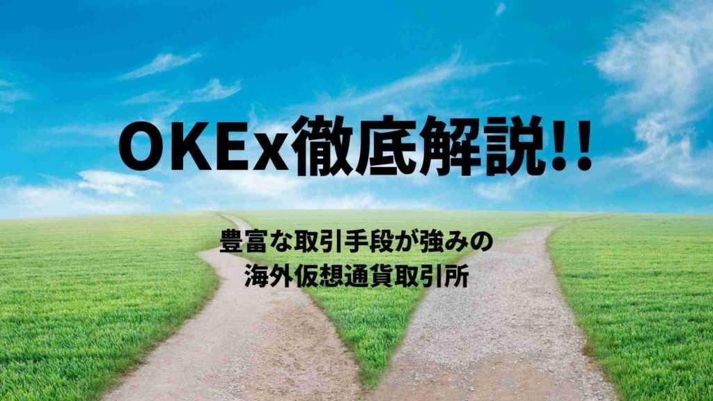 【アイキャッチ】OKEx|信頼性・評判・特徴・キャンペーン・手数料・口座開設