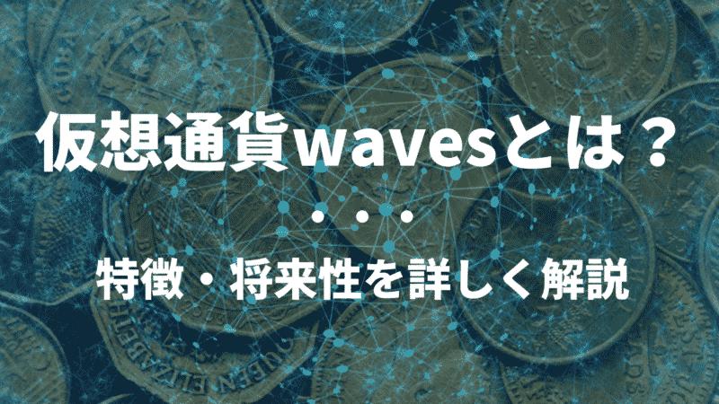 waves(ウェーブス)とはどんな仮想通貨?特徴・将来性を解説