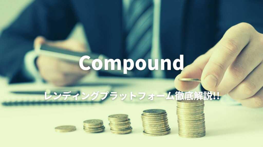 【アイキャッチ】Compound|信頼性・評判・特徴・利用方法・手数料・口座開設