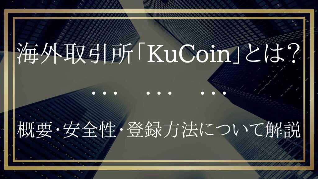 KuCoin|概要・安全性・登録方法について解説