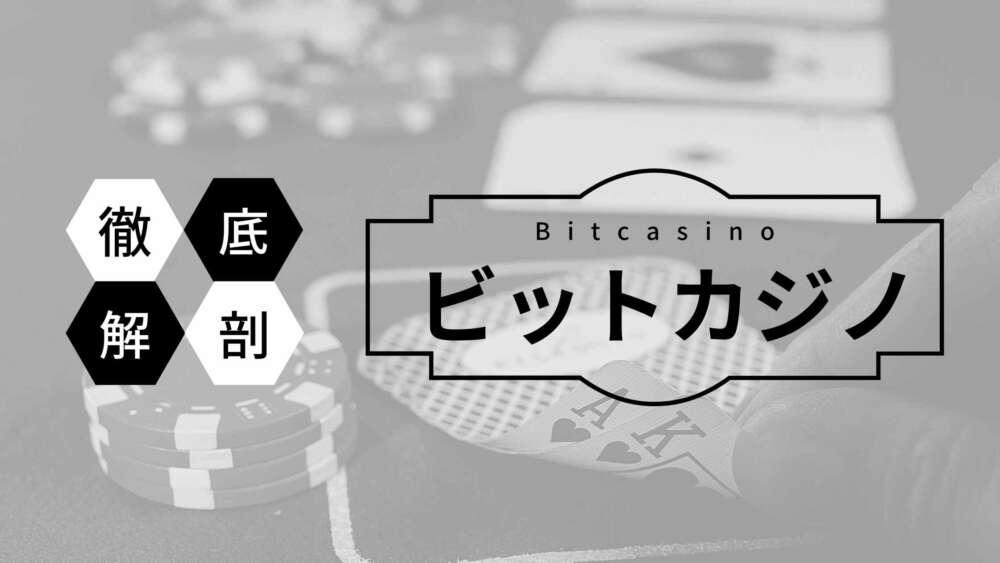 ビットカジノを徹底解剖|特徴や評判ボーナス情報や登録方法を解説