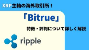 Bitrue|特徴・評判ついて詳しく解説【XRP主軸の海外取引所】