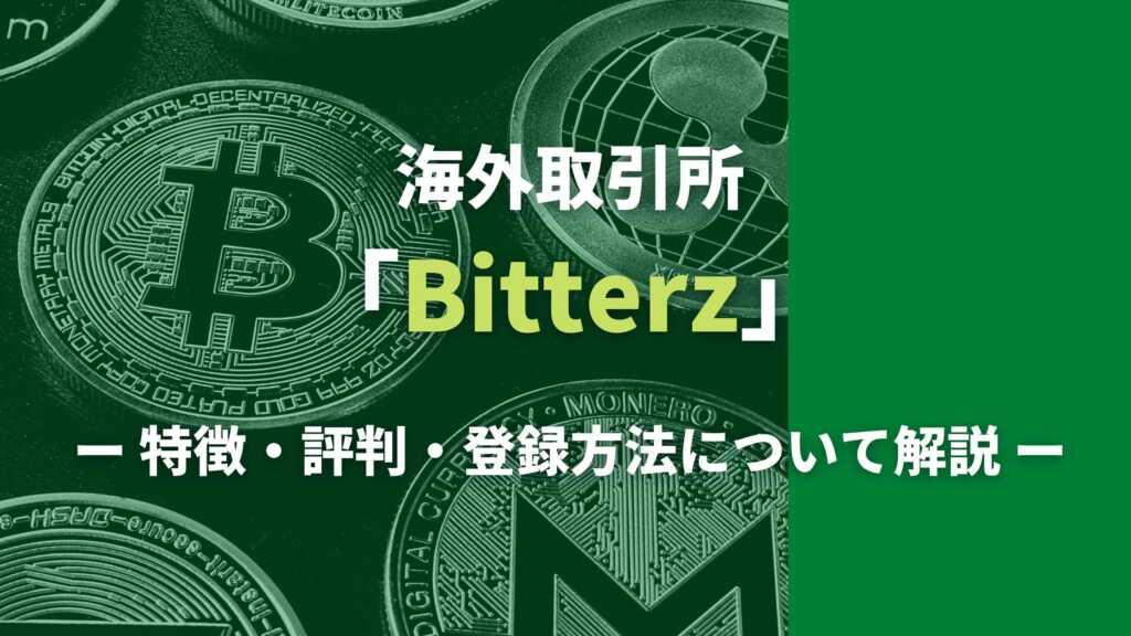 Bitterz|特徴・評判・登録方法について解説