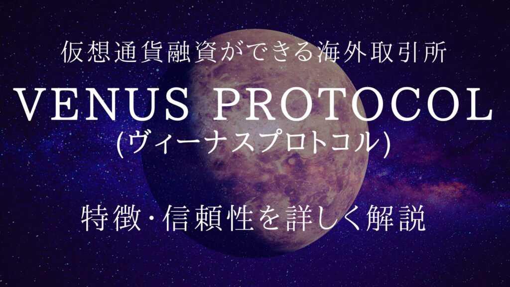 Venus Protocolのまとめ|仮想通貨融資ができる海外取引所