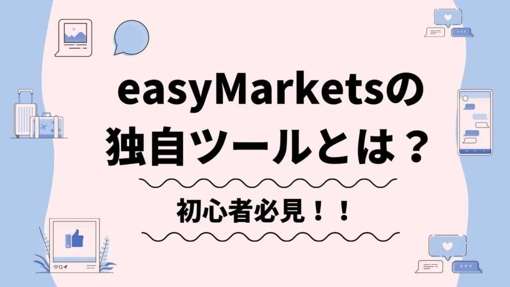 easyMarketsの独自ツールとは? 【初心者必見】