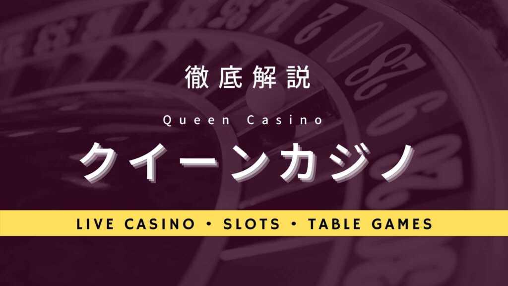 クイーンカジノを徹底解説  |  特徴、評判、ボーナス情報や登録方法