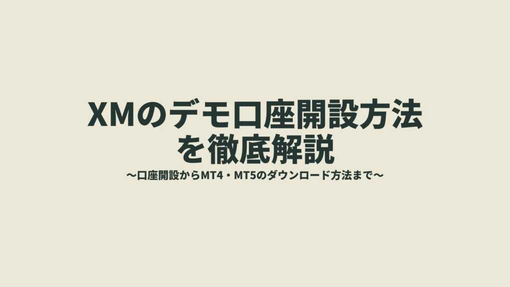XMトレーディング|デモ口座開設・MT4・MT5ダウンロード方法