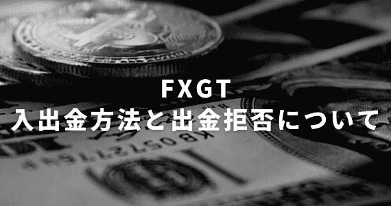 FXGTの入出金手順まとめ|おすすめの入金方法や出金拒否の原因について解説