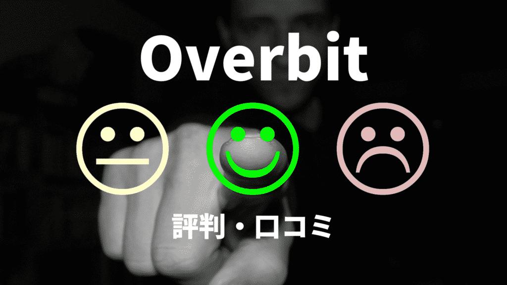 Overbit(オーバービット)の評判・口コミは?|10の長所と6の短所