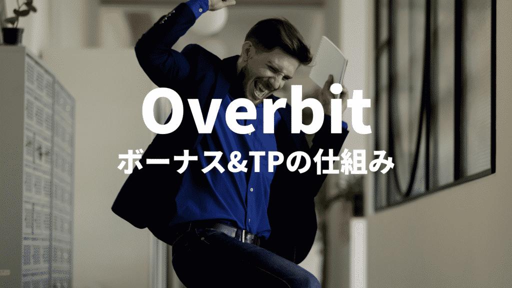 Overbitのボーナス、ティアポイント(TP)、リワードハブの仕組みを解説