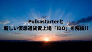 Polkastarterと新しい仮想通貨資上場「IDO」を解説!!
