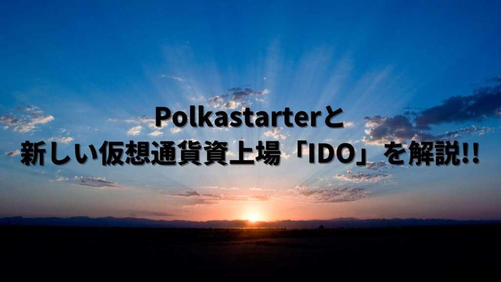 polakastarter【アイキャッチ】