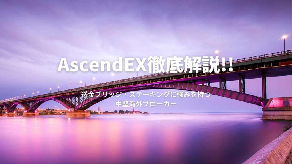 AscendEX徹底解説!!