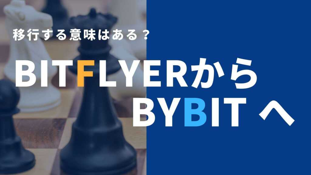 bitflyerからbybitに移行する人へ!2つの取引所を徹底比較!