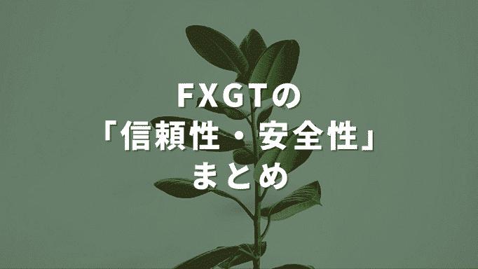 FXGTの信頼性・安全性まとめ 安心して利用できる理由を解説します
