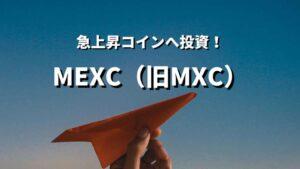 MEXC(旧MXC)は急騰銘柄が多数?評判・特徴・登録方法を解説