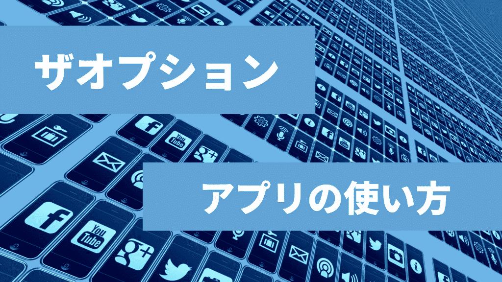 ザオプションのアプリダウンロード!特徴や便利な使い方をご紹介