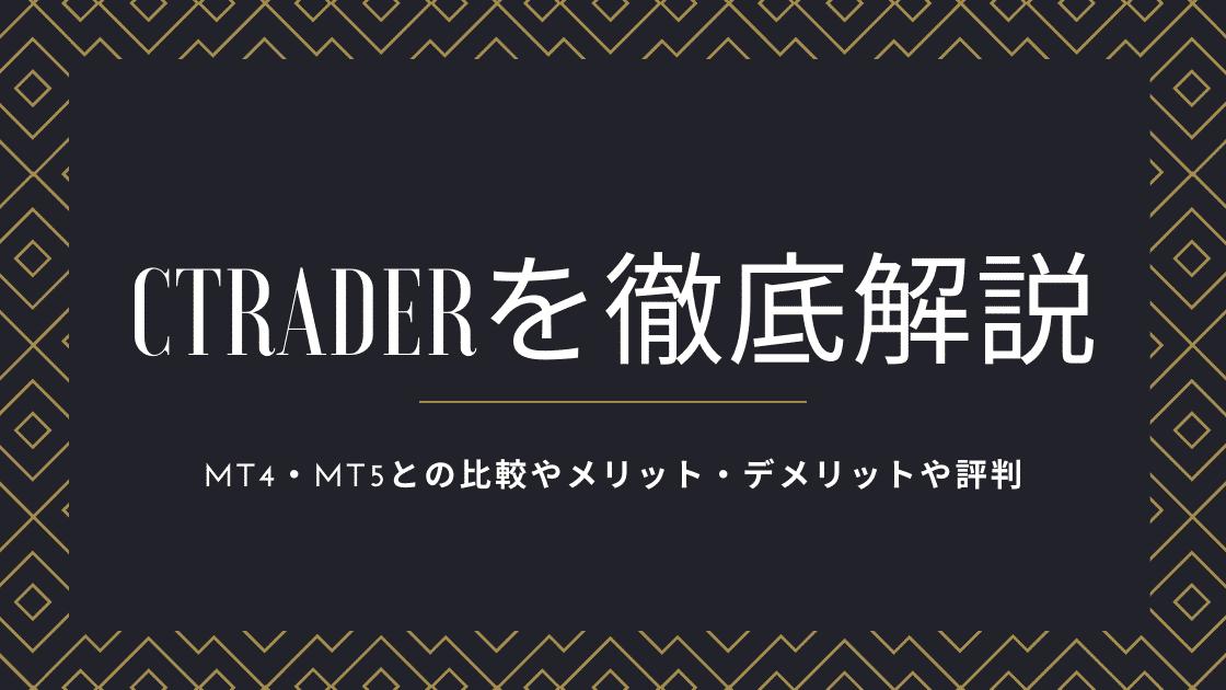 ctrader MT4・MT5との比較やメリット・デメリットや評判