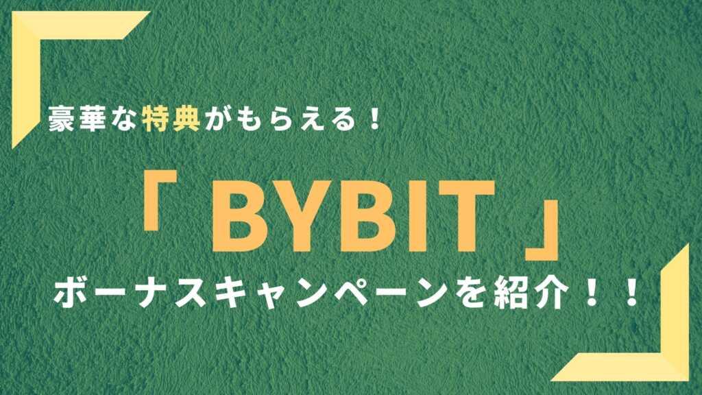 豪華特典!bybitのボーナスキャンペーンについて詳しく解説