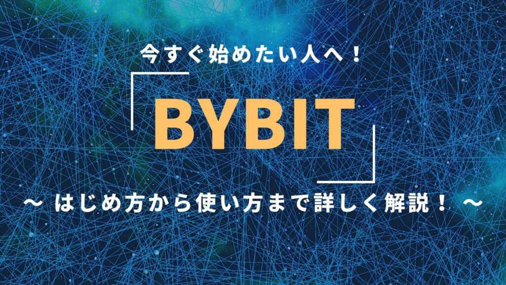 bybitの取引プラットフォームについて解説 今すぐ始めたい人に!