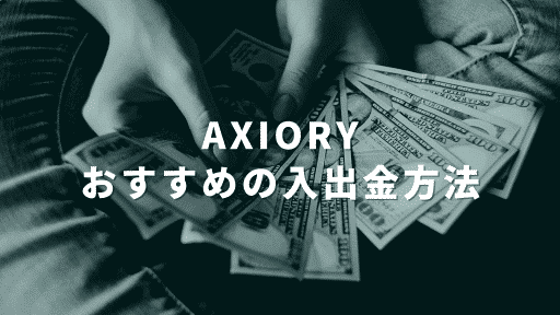 Axioryの入出金方法まとめ おすすめの入金方法・出金拒否について解説