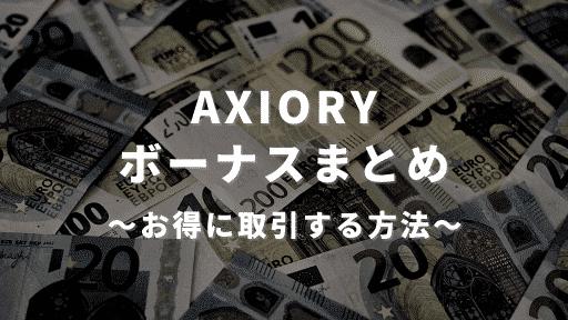 Axioryのボーナスまとめ もらえるタイミングや活用方法について解説