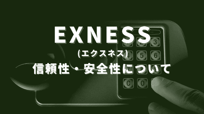 exnessの信頼性・安全性が高い5つの理由|注意点やどんな人におすすめか解説!