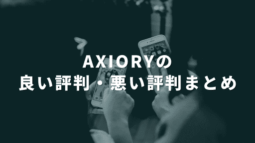 Axioryの口コミまとめ|良い評判・悪い評判について徹底解説!
