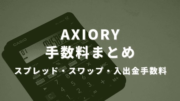 Axioryの手数料・スプレッドまとめ|他のFX業者と比べて安いのか徹底解説!