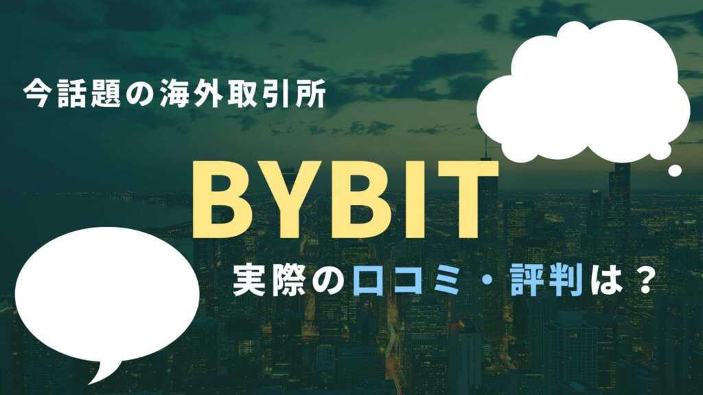 bybitは実際どうなの?ユーザーの口コミ・評判を詳しく紹介