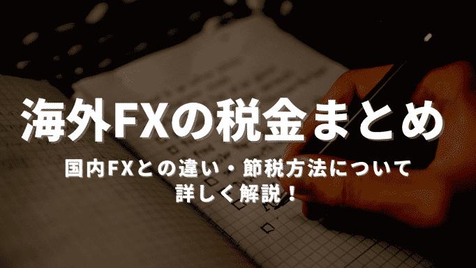海外FXの税金まとめ|税率や節税方法&確定申告のやり方について解説!