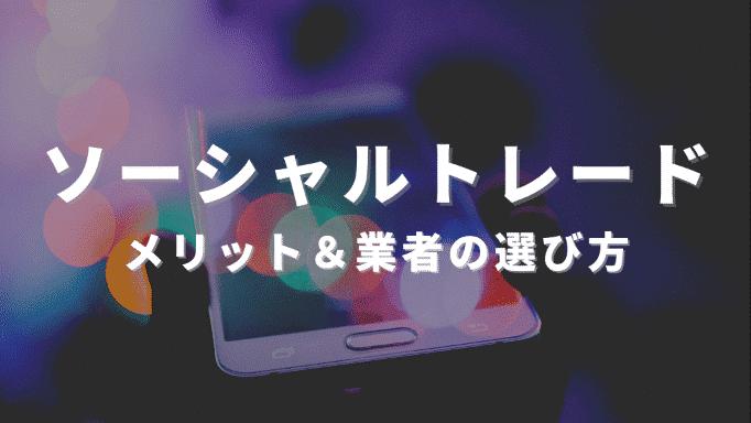 ソーシャルトレードまとめ|メリット・デメリットや業者の選びかたについて解説!