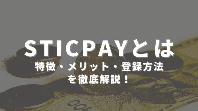 STICPAYの特徴まとめ|おすすめの人やメリット・デメリットについて徹底解説!