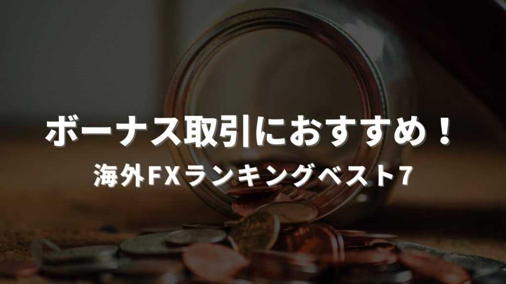 【2021年10月】ボーナスがもらえる海外FXランキング お得に取引する方法を解説!